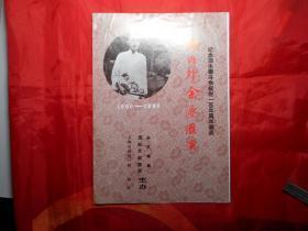 《纪念须生泰斗余叔岩一百周年诞辰—— 海内外余派汇演》(节目单)