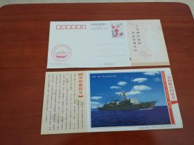 鄭和艦訪問南京單枚明信片