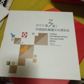 2017(第3屆)中國國際集藏文化博覽會郵票珍藏