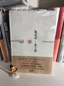 张爱玲·未了情:《今生今世》当事人现身说法,解读张爱玲胡兰成情事