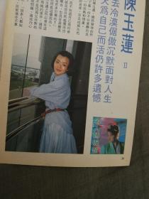 陈玉莲32开彩页