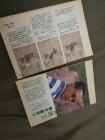 姜皓文32开彩页