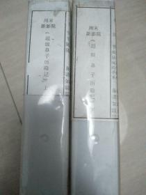 录像带,超级鼻子历险记,电视台译制片两盒