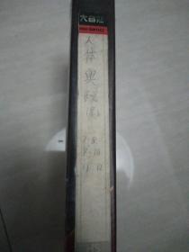 录像带,人体的奥秘,北京医学院资料