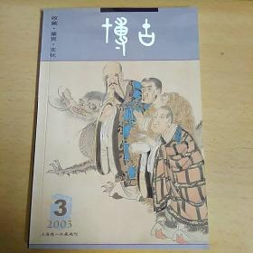 博古 2003年第3期