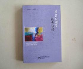 社会心理学经典导读 第3版 第三版