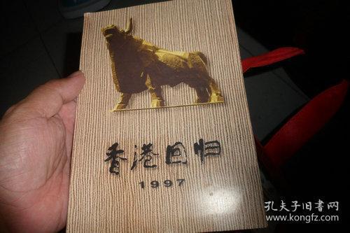 香港回歸1997郵票