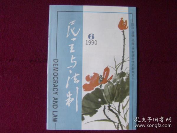 民主与法制1990年第6期