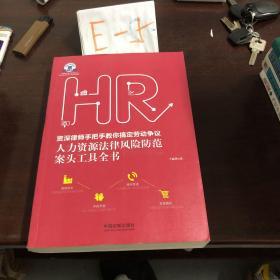 老HRD手把手系列丛书:资深律师手把手教你搞定劳动争议 人力资源法律风险防范案头工具全书
