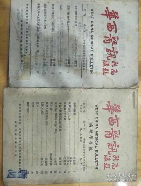 華西醫訊第二卷第一期和第三卷第一期