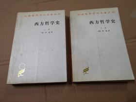 西方哲學史(上下冊)(漢譯世界學術名著叢書)