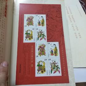 2008年中國郵政賀卡獲獎紀念(郵票面值9.6元.朱仙鎮木板年畫)