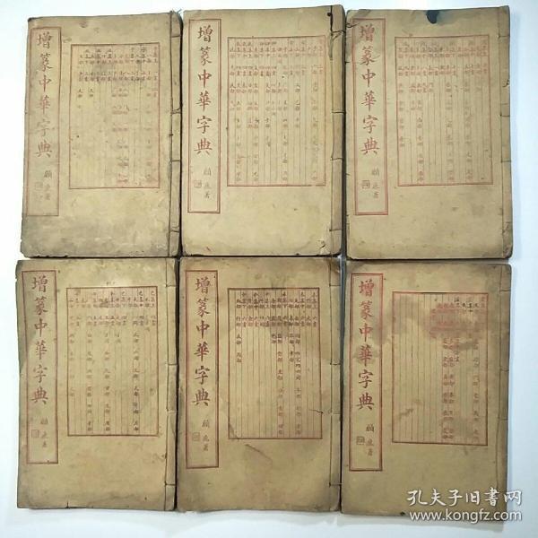 民國九年 上海昌文書局石印《增篆中華字典 》6冊全