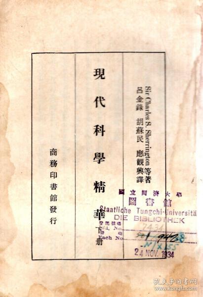 現代科學精華.下冊.繁體豎排版