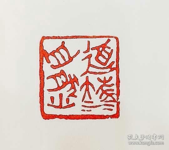 篆刻 朱文 閑章 道法自然 印章