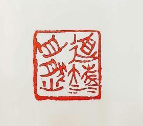 篆刻 朱文 闲章 道法自然 印章