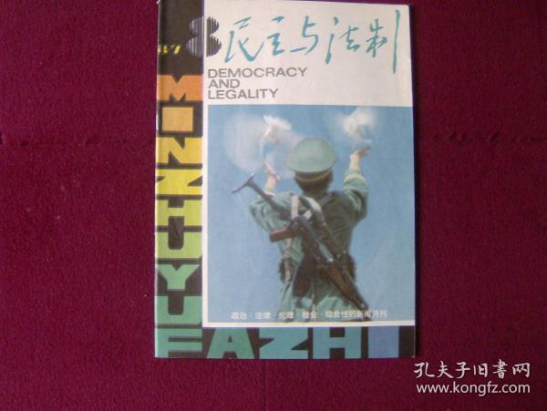 民主与法制1987年第8期