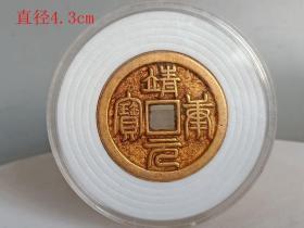 鄉下收的少見的靖康元寶金幣古錢