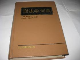 刑法学词典T44--精装32开9品,91年1版1印,原版书