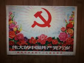 ●懷舊宣傳畫:《偉大的中國共產黨萬歲》林紋、樓永年繪【1982年人美版27X18】!