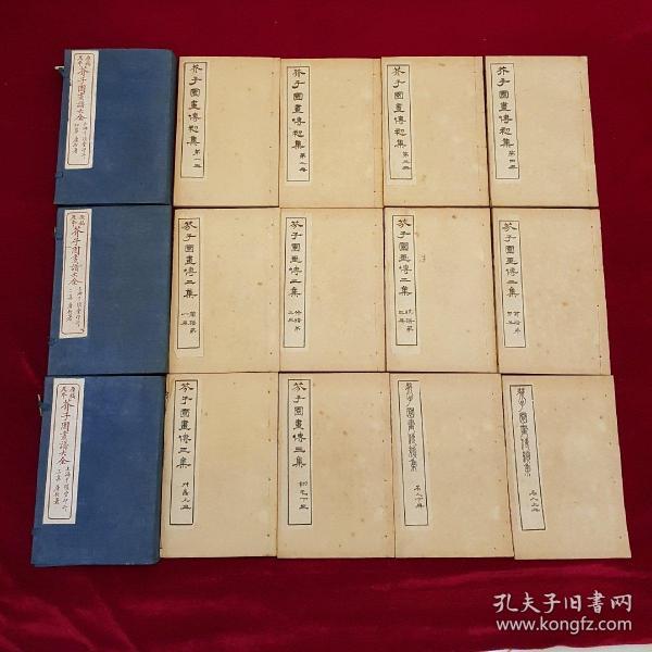 罕見!上海千頃堂石印 民國10年 1921年 《芥子園畫譜大全》三函12冊 近全品 帶原書函