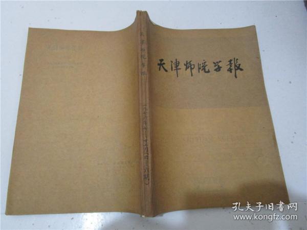 天津師院學報 1976年第4、5、6期合訂本
