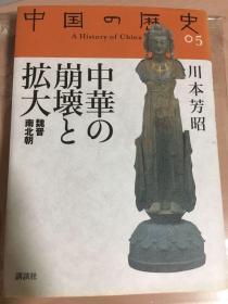 中国的历史05中华的崩坏与扩大(魏晋南北朝)