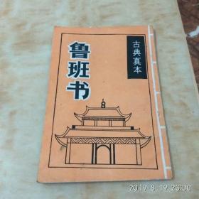 古典真本:鲁班书(上本完)3架