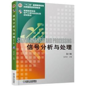 信号分析与处理(第三版) 赵光宙 机械工业出版社