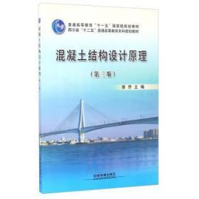 混凝土结构设计原理(第三版) 李乔 中国铁道出版社