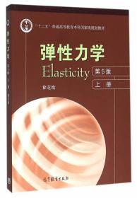 弹性力学上册(第五版) 徐芝纶 高等教育出版社
