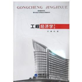 工程经济学 杜葵 重庆大学出版社