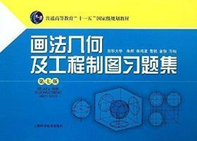 画法几何及工程制图习题集(第7版)单鸿波 等