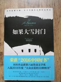 【第十屆茅盾文學獎得主簽名系列】徐則臣 親筆簽名有印章:《如果大雪封門》