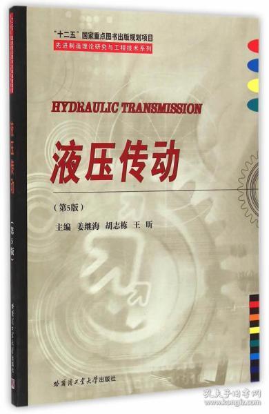 先进制造理论研究与工程技术系列:液压传动(第5版)
