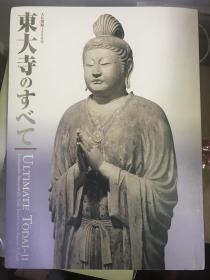 日本东大寺佛教美术图录 东大寺のすべて 大佛开眼1250年 特别展 大16开 厚重 现货包邮!
