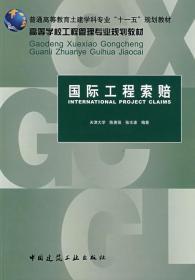 国际工程索赔 陈勇强 中国建筑工业出版社
