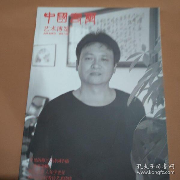 中國書畫.藝術博覽2011.06.