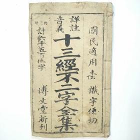 民國甲申年成都博文堂新刊-十三經不二字全集(木刻線裝書)