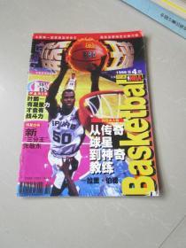 籃球1998年第4期(附海報一張)