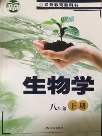 回收书济南版初中生物课本生物学八年级下册初二8下生物书