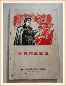 江青同志文选