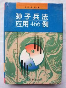 孙子兵法应用(修订版)