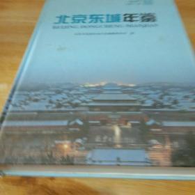 北京东城年鉴