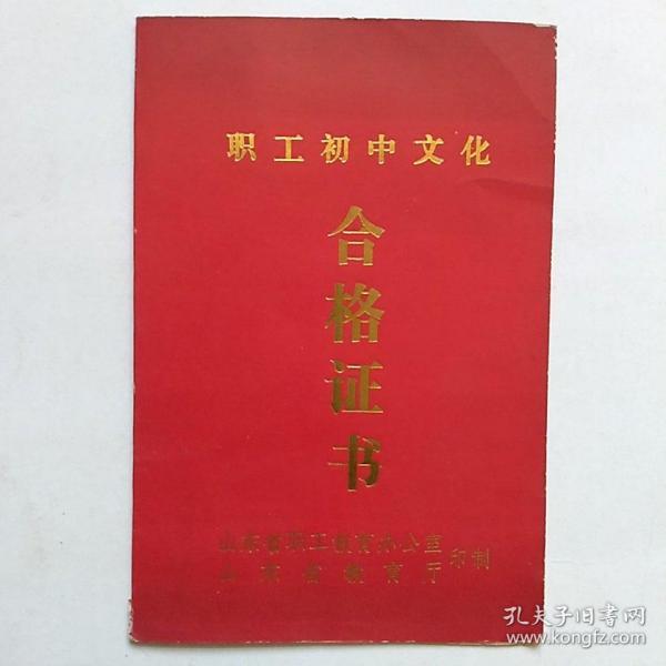 懷舊   職工初中文化合格證書  肥城