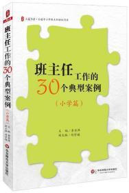 班主任工作的30个典型案例(小学篇)