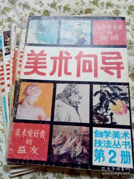 美術向導~自學美術技法叢書