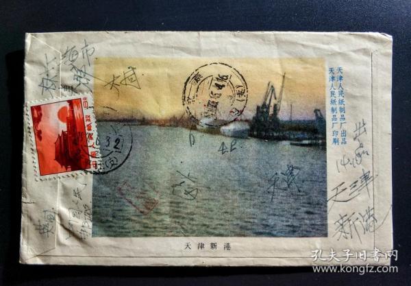 【星星藏苑】新中國背圖美術封一枚(天津新港)
