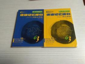 速读记忆择归:理论原理 + 训练与实践(两册合售)无盘