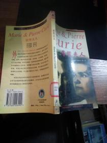 外研社  英漢對照人物傳記叢書--居里夫人【一版一印】